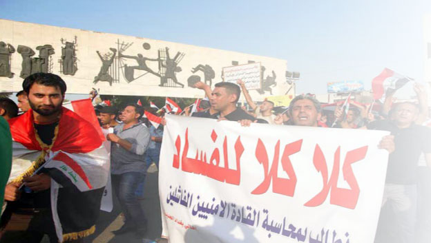 الشيوعي العراقي : ورقة حول مكافحة الفساد