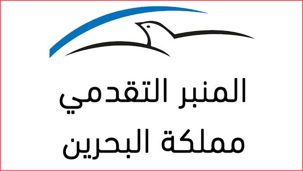 تهنئة الشيوعي العراقي للمنبر التقدمي في البحرين لنجاحه في الانتخابات النيابية