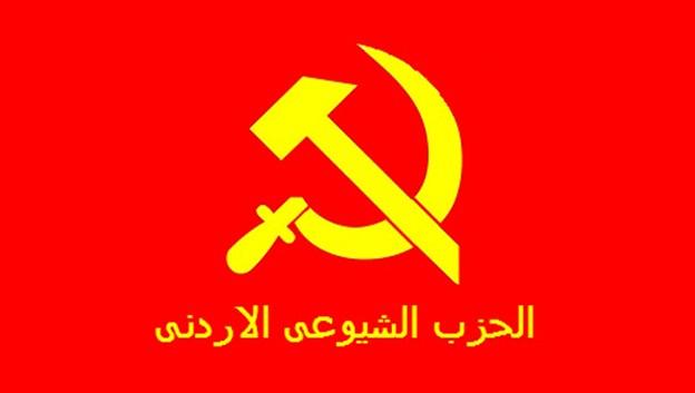 تهنئة من الامين العام للحزب الشيوعي الاردني بالذكرى الـ85 لتأسيس  الحزب