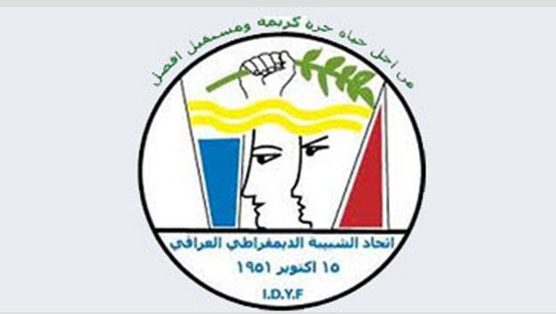 بيان  اتحاد الشبيبة الديمقراطي العراقي في مناسبة اليوم العالمي للشباب