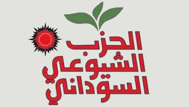 Image result for الشيوعي السوداني
